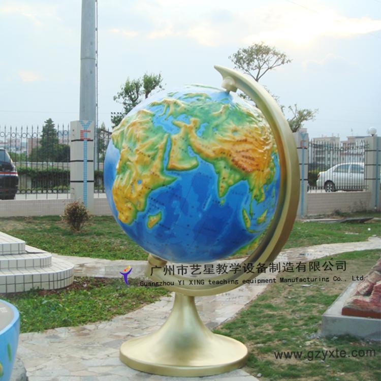 藝星教學設備供應地理園模型直徑1500mm凹凸大型地球儀模型