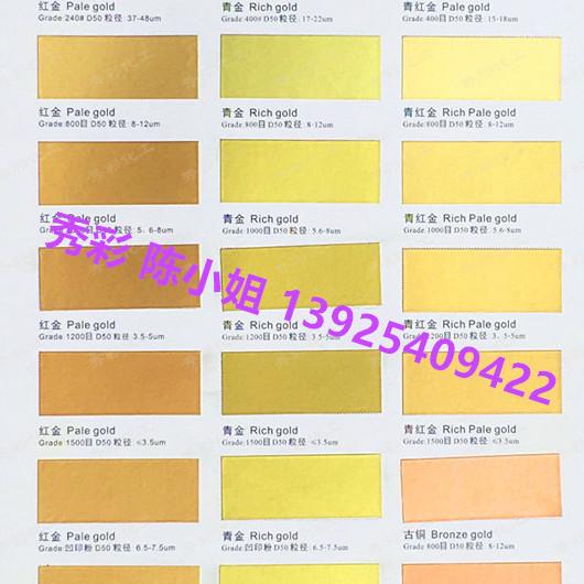 秀彩高亮铜金粉油漆铜金粉比例喷涂铜金粉用法