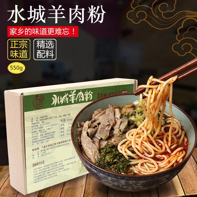 贵州特产六盘水老翁记羊肉粉 清香味 正宗黑山羊水城羊肉粉550g