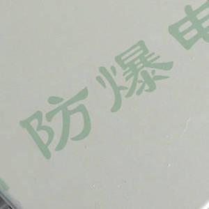 一鼎防爆BJ防爆接线箱 防爆穿线盒 防爆连接管