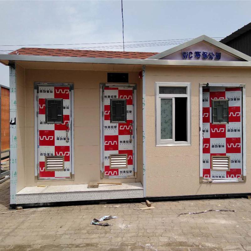 昌平移动厕所北京环保厕所移动岗亭北京旅游景区公共厕所