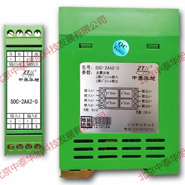 厂家直供 两进两出隔离器 电流信号隔离器SOC-2AA2-0