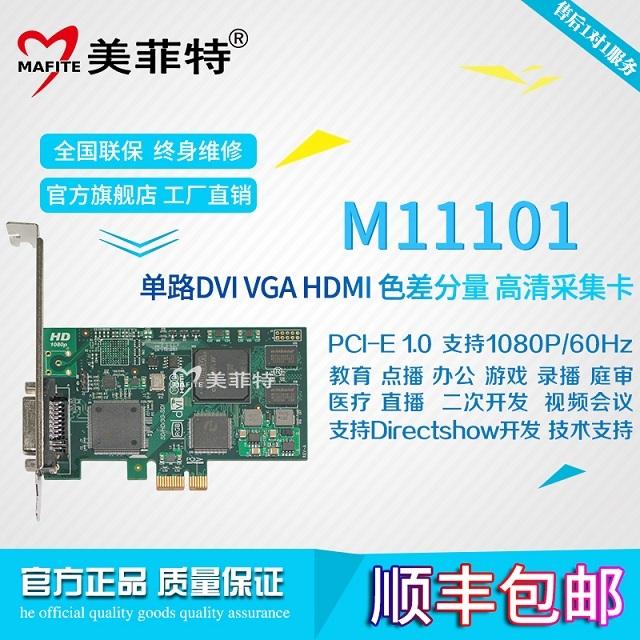 美菲特M11101单路1080P高清DVI VGA视频采集卡