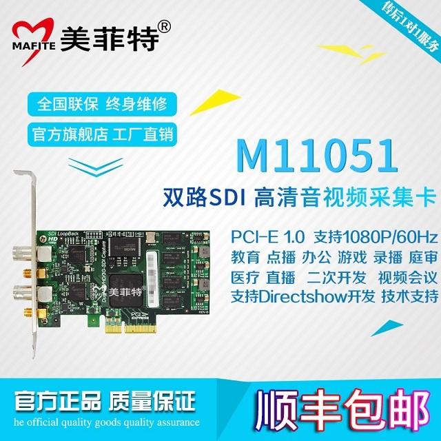 美菲特M11051双路1080P高清SDI视频采集卡