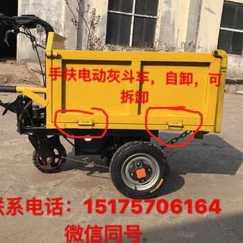 电动灰斗车价格图片及使用说明