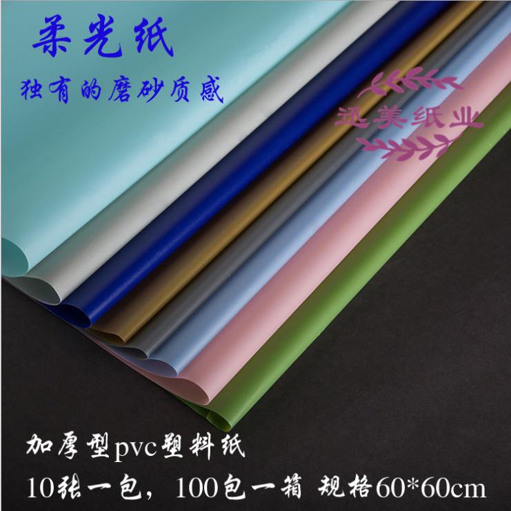 供应 鲜花包装柔光纸 花束包装纸 包装材料
