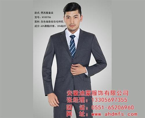 蚌埠职业装、安徽迪蒙、职业装厂家