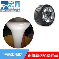 轮胎精密模具铸造专用液体硅胶轮胎模具胶耐高温硅胶