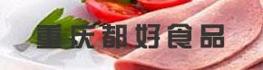 重庆都好食品有限公司