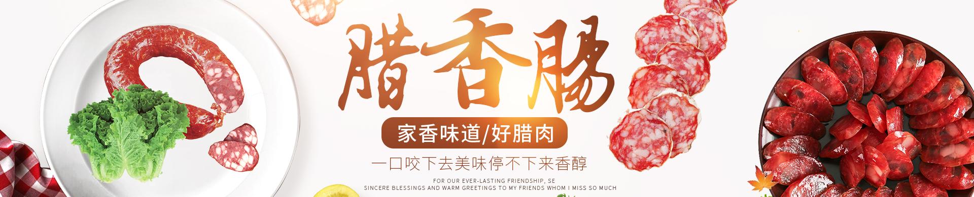 中国香肠交易网