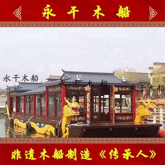 永干木船供应YGH18052101款雕龙单层仿古画舫木船 水上观光载客旅游观光木质游船