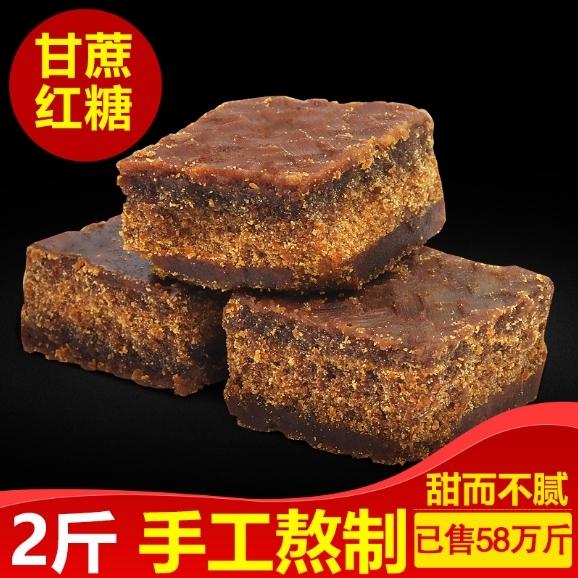 供应 百寿元 广西红糖 正宗土红糖 农家纯黑糖 手工老红糖块粉