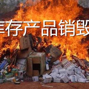 上海市电子监控设备不合格处理销毁电子元件销毁硬盘芯片销毁