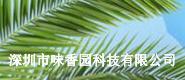 深圳市味香园科技有限公