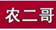 贵阳农二哥生态养殖科技有限公司