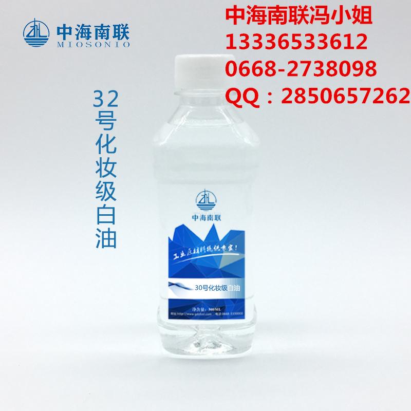 东莞惠州供应 32号化妆级白油  化妆品原料油