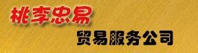 桃李忠义服务公司