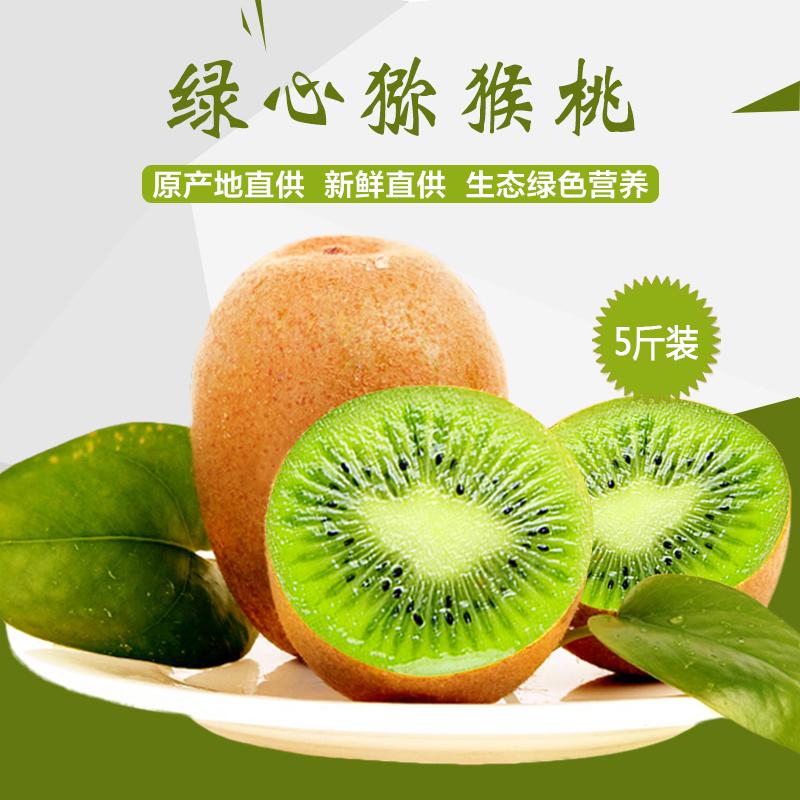 陕西武功奇康 供应徐香猕猴桃新精选鲜优质美味大果5斤装