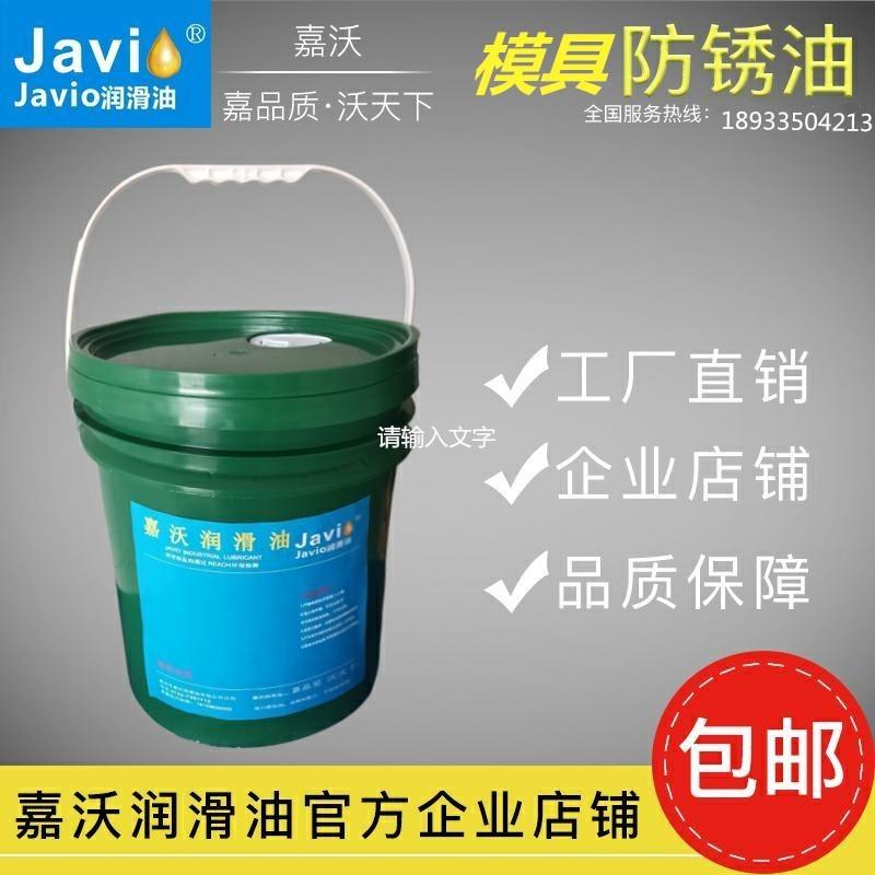 模具防锈油