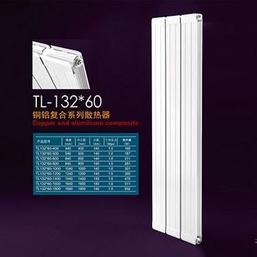 原材料上涨 下单点请联系客服 暖鑫宝散热器壁挂式铜铝132-60