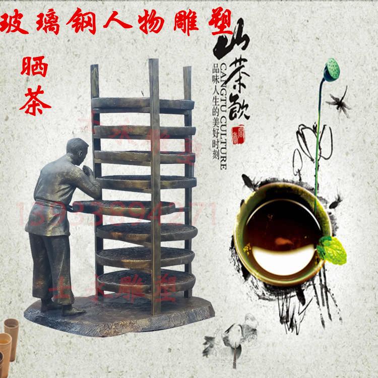 玻璃钢雕塑民俗雕塑制茶雕塑包揉晒茶晒茶品茶炒茶雕塑树脂摆件