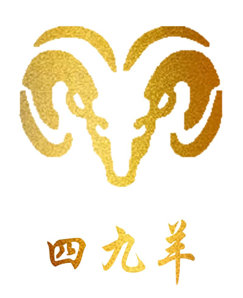 榆林市榆阳区双羊服装有限公司