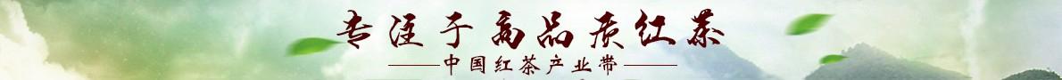中国红茶产业带