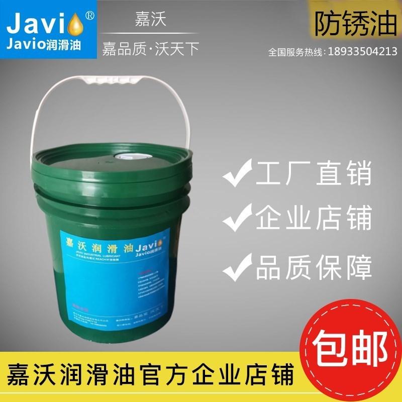 嘉沃防锈油    为客户解决每个实际生锈难题
