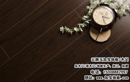 云南实木地板_云南玉加宝_云南实木地板销售商