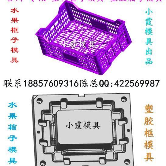 台州模具联系方式 PE水果筐模具 透明蔬菜筐模具 PP水果框模具