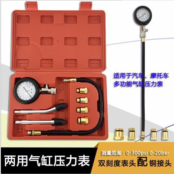 g324汽车气缸压力表摩托车柴油机多功能两用汽修检测仪器仪表工具