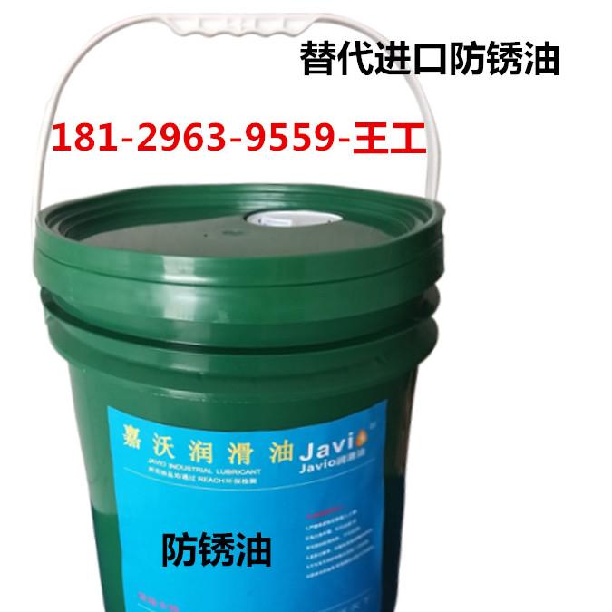 防锈油挥发性盐雾油
