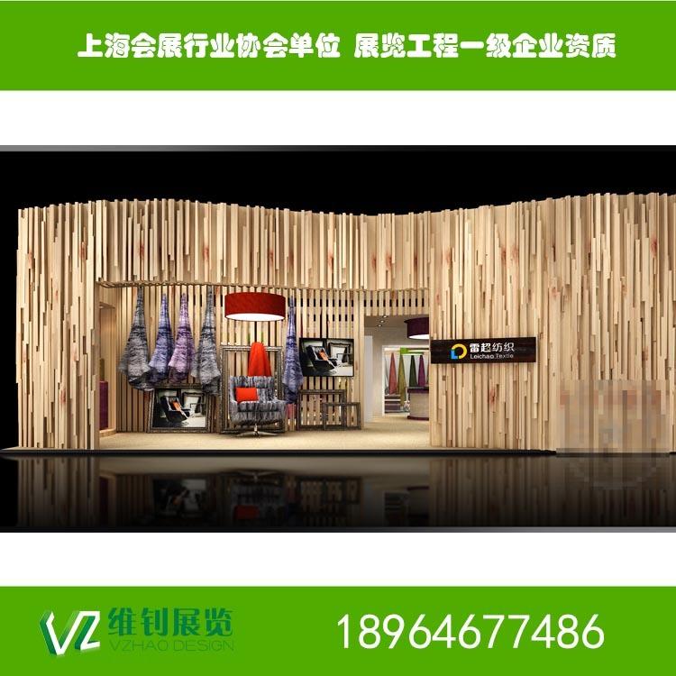 上海8月中国国际家用纺织品及辅料博览会光地展位设计制作进馆搭建