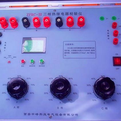中峰ZFRC-III三相热继电器测试仪
