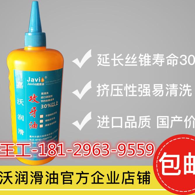 攻丝油 保护丝攻 延长使用寿命 增加光亮度 冷却性突出的攻丝油