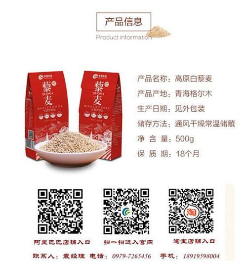 广东藜麦供货商_广州藜麦_【青海青藜】