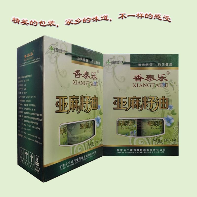 甘肃会宁特产建伟香泰乐牌亚麻籽油2.5LX2手提礼盒厂家直销