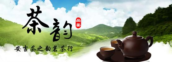 安吉茶之韵茗茶行