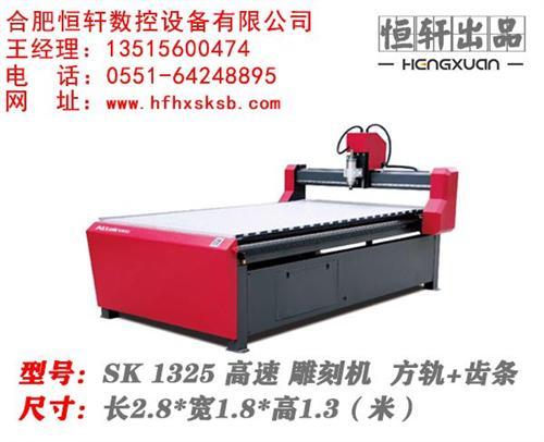 合肥恒轩有限公司(图)、焊字机多少钱、焊字机