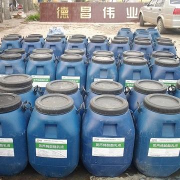 聚丙烯酸酯乳液 混凝土防腐防水乳液 德昌伟业厂供