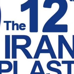 2018年伊朗国际塑料展