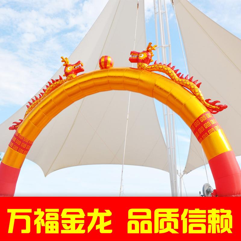 厂家供应充气拱门开业典礼广告婚庆拱门彩虹门双龙拱门可定制