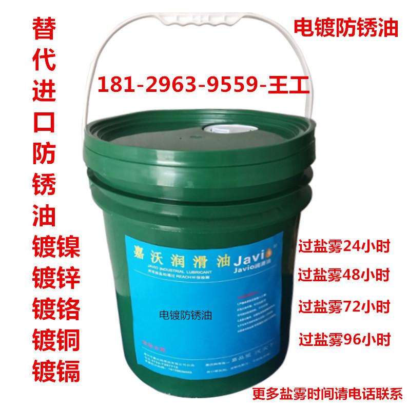 电镀防锈油 镀镍防锈油 进口防锈剂过盐雾48小时 百家电镀厂合作