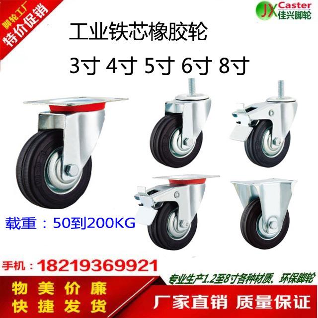3寸工业橡胶轮 4寸工业橡胶轮 5寸工业橡胶轮 6寸工业橡胶轮 8寸工业橡胶轮