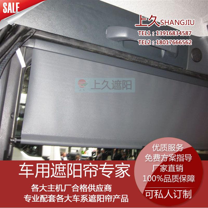 卡车物流车遮阳帘司机位侧窗帘JL-09S伸缩可随行随止定做