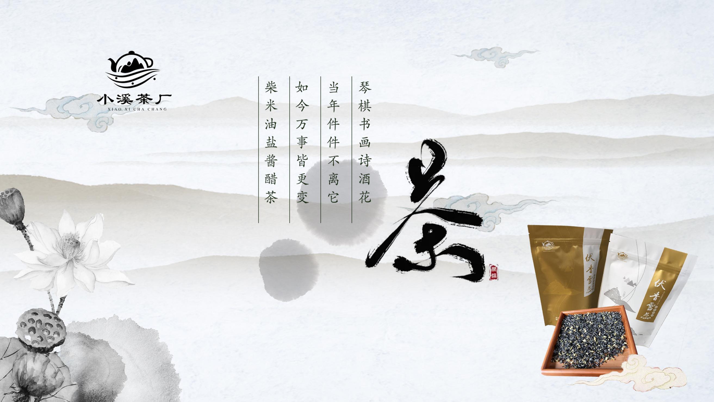 犍为县小溪茶厂