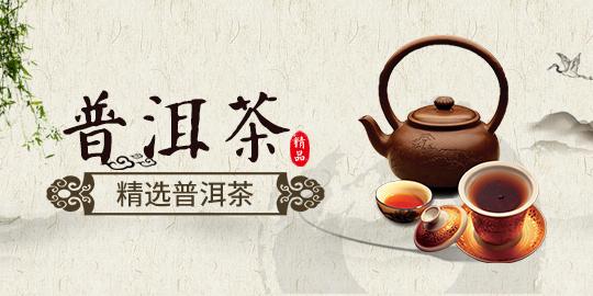 普洱茶采购