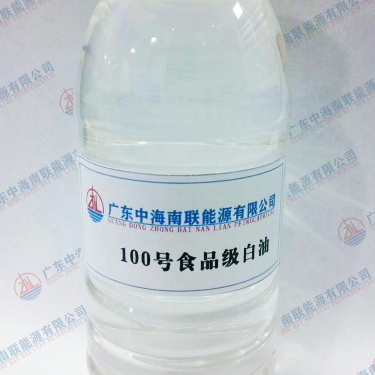 茂石化100号食品级白油中海南联油