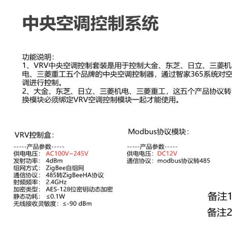 重庆家适康欧瑞博ORVIBO智能VRV中央空调控制系统APP远程控制Air master