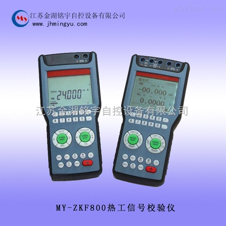 铭宇自控MY-ZKF800热工信号校验仪 满五位分辨率 精度高